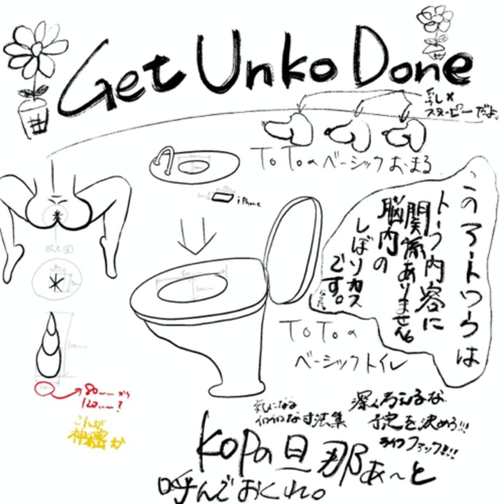 Get Unko Done〜旦那ぁレベル1〜