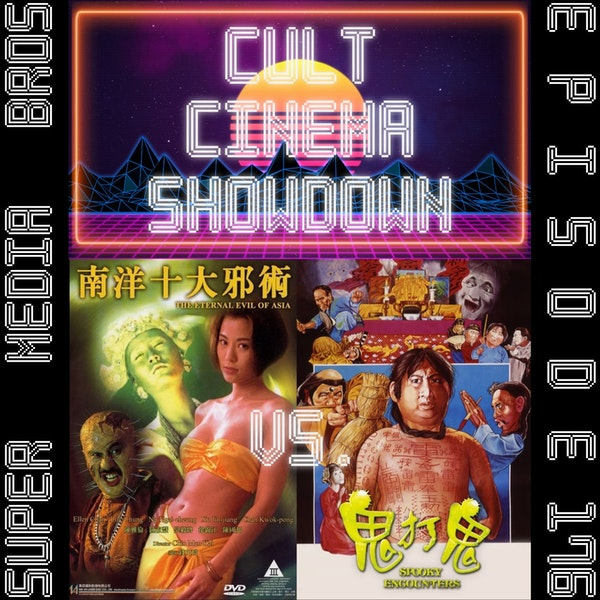Cult Cinema Showdown 75: The Eternal Evil of Asia vs Encounters of the Spooky Kind (Ep. 176) Image