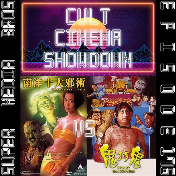 Cult Cinema Showdown 75: The Eternal Evil of Asia vs Encounters of the Spooky Kind (Ep. 176)
