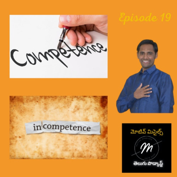 Types of Competencies, Incompetencies that One Should Aware of them  | తన సామర్థ్యాలు అసమర్థ్యాలు  ఏంటో తెలుసుకోవడం Image