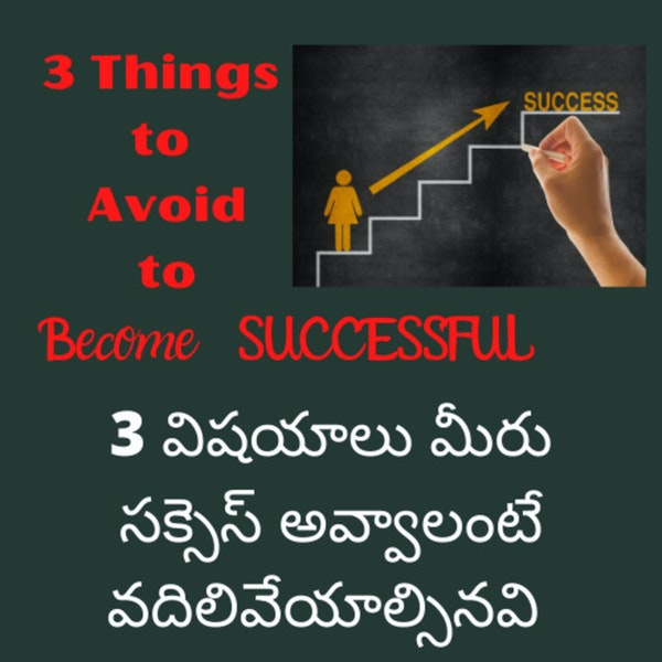 3 Things to Avoid to Learn Fast and Become Super Successful | 3 విషయాలు మీరు సక్సెస్ అవ్వాలంటే వదిలివేయాల్సినవి Image