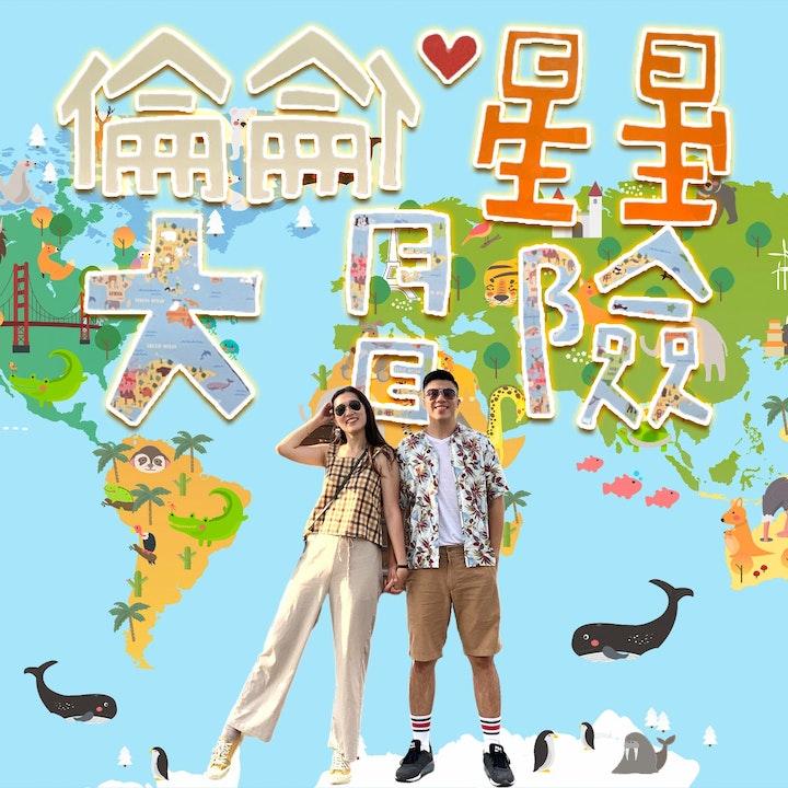 《真的好吃嗎?!》EP5:台北陽明山美食-大衛小小羊