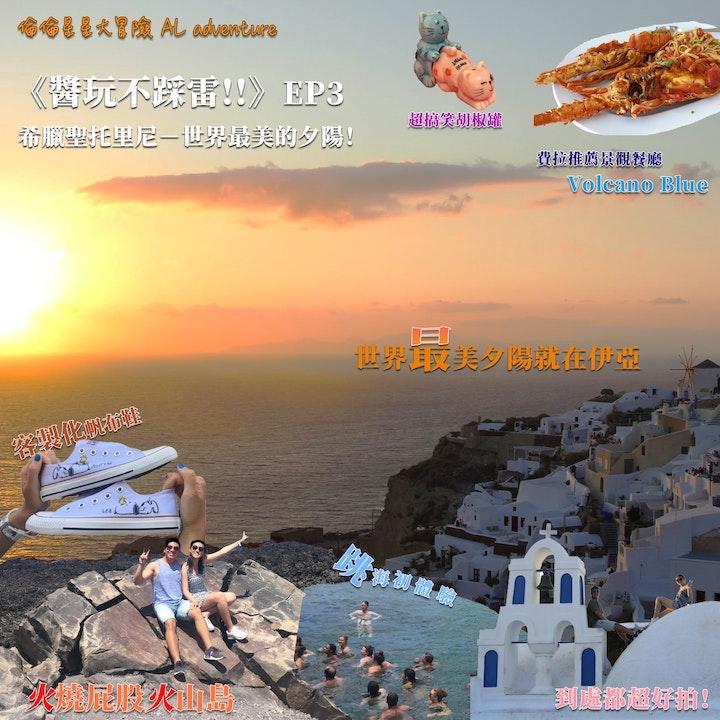 《醬玩不踩雷!!》EP3:希臘聖托里尼-前往世界最美的夕陽!