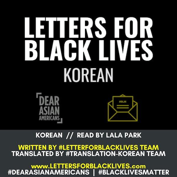 #LettersForBlackLives - Korean  //  Read by Lala Park  //  #BlackLivesMatter
