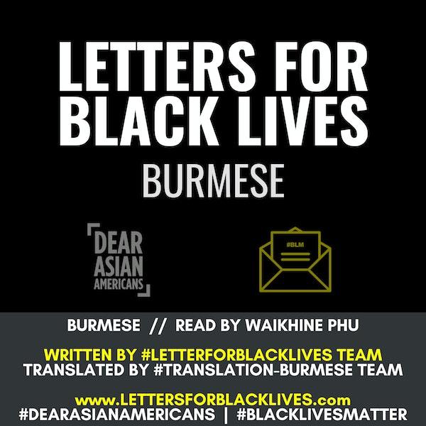 #LettersForBlackLives - Burmese  //  Read by Waikhine Phu  //  #BlackLivesMatter