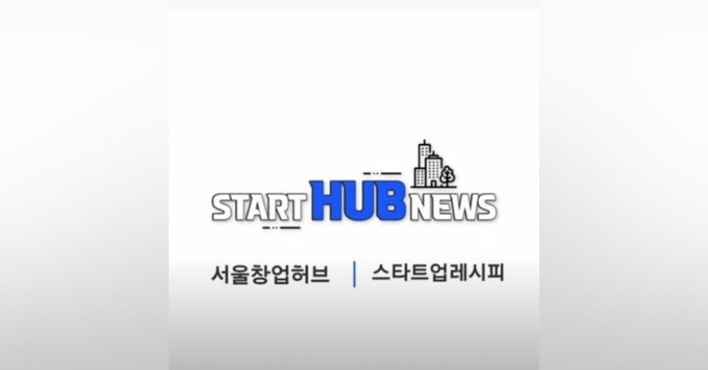 [스타트HUB뉴스] 아메리칸 드림을 위해 뭉친 기관 6곳은?