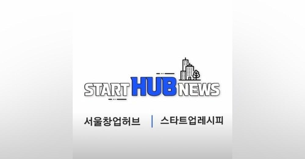 [스타트HUB뉴스] 오수 끝내 합격한 스타트업계의 하버드
