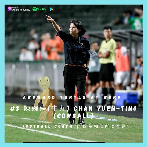 #3 - 陳婉婷(牛丸) | Football Coach | 因為相信所以看見