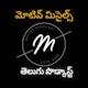Motive Missiles :: మోటివ్ మిస్సైల్స్ తెలుగు పోడ్కాస్ట్ Album Art